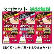 エナジーちゅーる3種セット.jpg